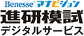 進研模試デジタルサービス