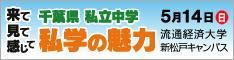千葉県私立中学 私学の魅力 5月14日日曜日 流通経済大学新松戸キャンパス