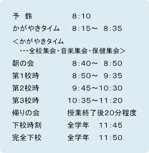 日課表 土曜日