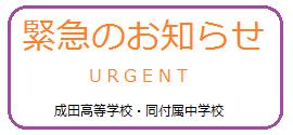 緊急_Uregnt
