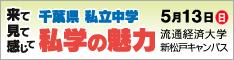 千葉県私立中学 私学の魅力 5月13日日曜日 流通経済大学新松戸キャンパス