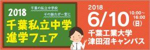 千葉私立中学進学フェア 6月10日日曜日 千葉工業大学 津田沼キャンパス