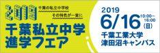 千葉私立中学進学フェア 6月16日日曜日 千葉工業大学 津田沼キャンパス