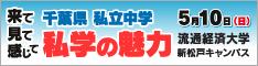 千葉県私立中学 私学の魅力 5月12日日曜日 流通経済大学新松戸キャンパス