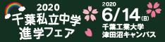 千葉私立中学進学フェア 6月14日日曜日 千葉工業大学 津田沼キャンパス