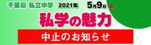 千葉県私立中学 私学の魅力